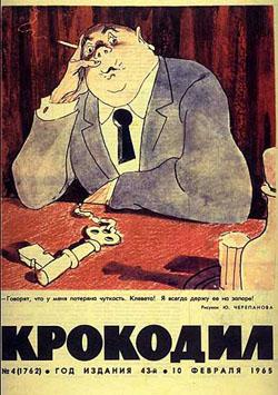 magazine_krokodil