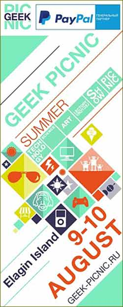 GEEK PICNIC: SUMMER 2014 EDITION