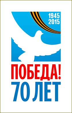 The 70th anniversary of Victory in Great Patriotic War.