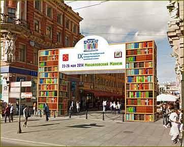IX international trade fair «The St. Petersburg International Book Salon — 2014»