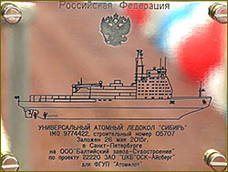 At Baltic Shipyard the first serial nuclear Siberia ice breaker is put