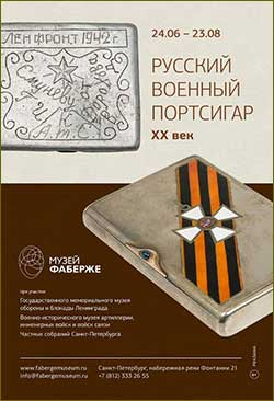 Russian military cigarette case. XX century.