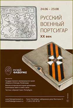 Russian military cigarette case. XX century.