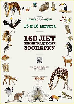 The Leningrad zoo – 150!