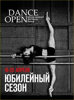 In St. Petersburg the international festival of the ballet Dance Open has opened