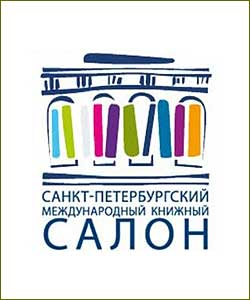 Saint-Petersburg International Book Fair